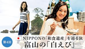 第4回 NIPPONの「和食遺産」を巡る旅 富山の「白えび」