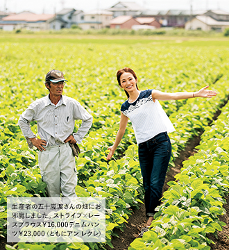 生産者の五十嵐渡さんの畑にお邪魔しました。ストライプ×レースブラウス¥16,000デニムパンツ¥23,000(ともにアンレクレ)