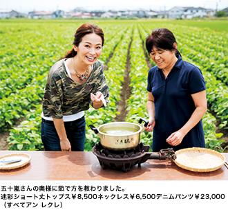 五十嵐さんの奥様に茹で方を教わりました。迷彩ショート丈トップス¥8,500ネックレス¥6,500デニムパンツ¥23,000(すべてアン レクレ)