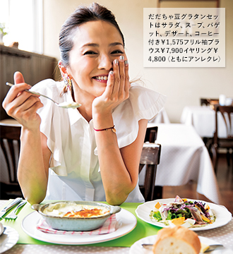 だだちゃ豆グラタンセットはサラダ、ス-プ、バゲット、デザート、コーヒー付き¥1,575フリル袖ブラウス¥7,900イヤリング¥4,800(ともにアンレクレ)
