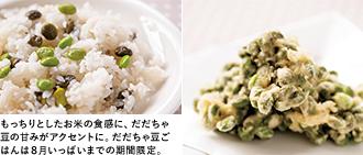 もっちりとしたお米の食感に、だだちゃ豆の甘みがアクセントに。だだちゃ豆ごはんは8月いっぱいまでの期間限定。