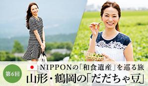 第6回 NIPPONの「和食遺産」を巡る旅 山形・鶴岡の「だだちゃ豆」