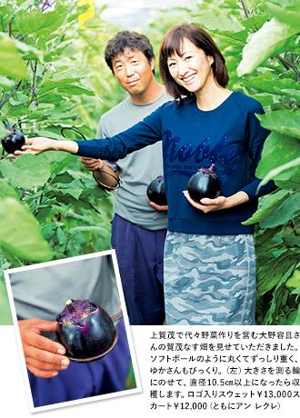 上賀茂で代々野菜作りを営む大野容且さんの賀茂なす畑を見せていただきました。ソフトボールのように丸くてずっしり重く、ゆかさんもびっくり。(左)大きさを測る輪にのせて、直径10.5㎝以上になったら収穫します。ロゴ入りスウェット¥13,000スカート¥12,000(ともにアン レクレ)