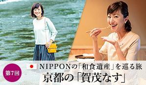第7回 NIPPONの「和食遺産」を巡る旅 京都の「賀茂なす」