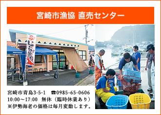 宮崎市漁協 直売センター