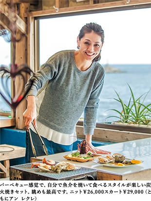 バーベキュー感覚で、自分で魚介を焼いて食べるスタイルが楽しい炭火焼きセット。眺めも最高です。ニット¥26,000スカート¥29,000(ともにアン レクレ)