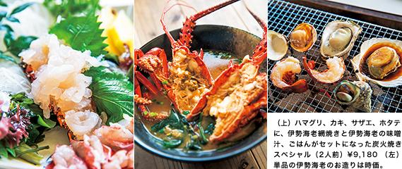 (上)ハマグリ、カキ、サザエ、ホタテに、伊勢海老網焼きと伊勢海老の味噌汁、ごはんがセットになった炭火焼きスペシャル(2人前)¥9,180 (左)単品の伊勢海老のお造りは時価。