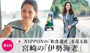 第8回 NIPPONの「和食遺産」を巡る旅 宮崎の「伊勢海老」