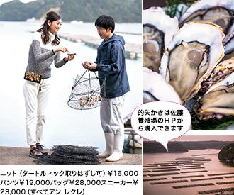 ニット(タートルネック取りはずし可)¥16,000パンツ¥19,000バッグ¥28,000スニーカー¥23,000(すべてアン レクレ)