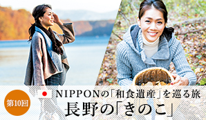 第10回 NIPPONの「和食遺産」を巡る旅 長野の「きのこ」