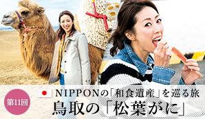 第11回 NIPPONの「和食遺産」を巡る旅 鳥取の「松葉がに」