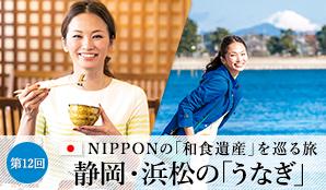 第12回 NIPPONの「和食遺産」を巡る旅 静岡・浜松の「うなぎ」