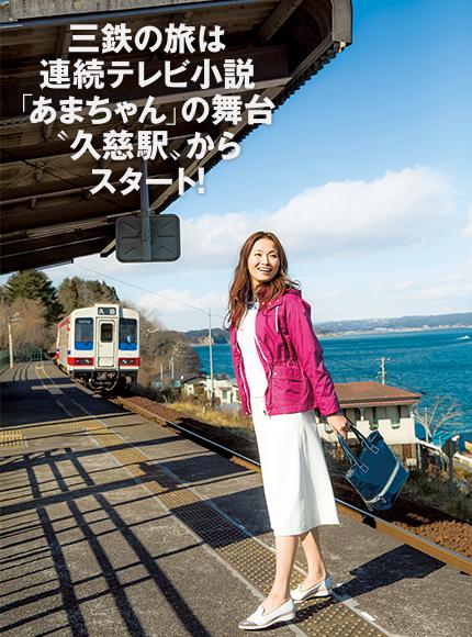 三陸の旅は連続テレビ小説「あまちゃん」の舞台〝久慈駅〟からスタート!