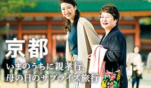 「京都」いまのうちに親孝行、母の日のサプライズ旅行
