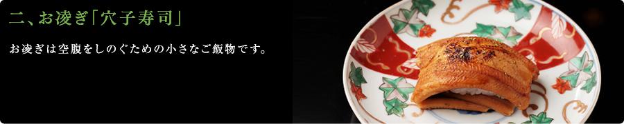 二、お凌ぎ「穴子寿司」お凌ぎは空腹をしのぐための小さなご飯物です。