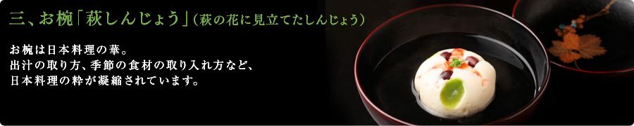 三、お椀「萩しんじょう」(萩の花に見立てたしんじょう)お椀は日本料理の華。出汁の取り方、季節の食材の取り入れ方など、日本料理の粋が凝縮されています。