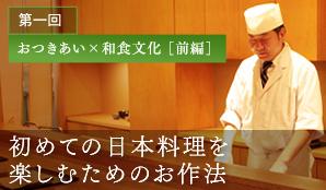 第一回 おつきあい×和食文化[前編] 初めての日本料理を楽しむためのお作法