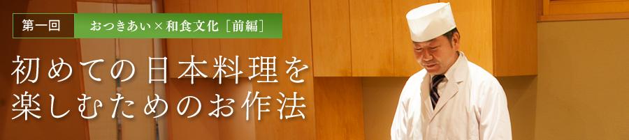 第一回おつきあい×和食文化[前編]初めての日本料理を楽しむためのお作法