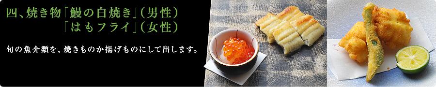 四、焼き物「鰻の白焼き」(男性) 「はもフライ」(女性) 旬の魚介類を、焼きものか揚げものにして出します。