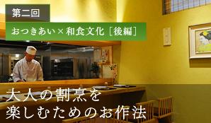 第二回 おつきあい×和食文化[後編] 大人の割烹を楽しむためのお作法