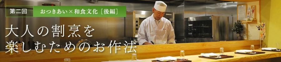 第二回 おつきあい×和食文化 [後編] 大人の割烹を楽しむためのお作法