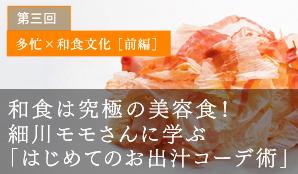 第三回 多忙×和食文化 [前編] 和食は究極の美容食! 細川モモさんに学ぶ「はじめてのお出汁コーデ術」