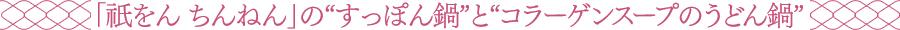"""「祇をん ちんねん」の""""すっぽん鍋""""と""""コラーゲンスープのうどん鍋"""""""