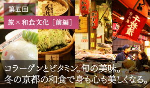 第五回 旅×和食文化 [前編] コラーゲンとビタミン。旬の美味。 冬の京都の和食で身も心も美しくなる。