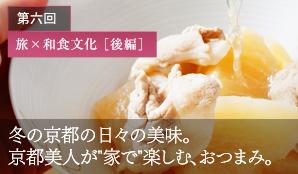 第六回 旅×和食文化 [後編] 冬の京都の日々の美味。 京都美人が家で゙楽しむ、おつまみ。