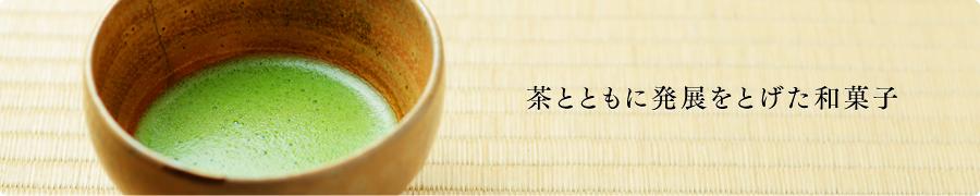茶とともに発展をとげた和菓子