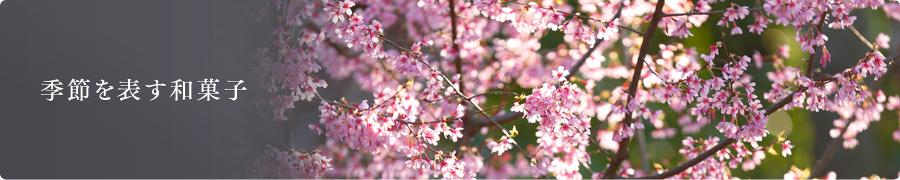 季節を表す和菓子
