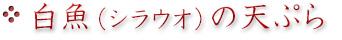 白魚(シラウオ)の天ぷら