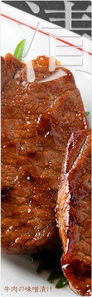 漬 牛肉の味噌漬け