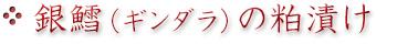 銀鱈(ギンダラ)の粕漬け