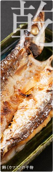 乾 魳(カマス)の干物の干物