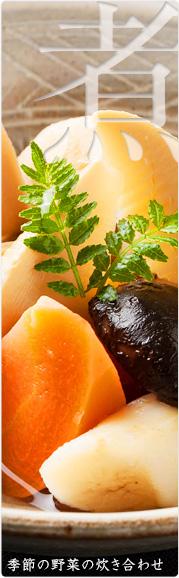 煮 季節の野菜の炊き合わせ