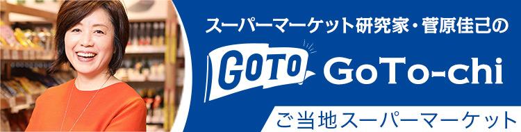 菅原佳己のGOTO GoTo-chi