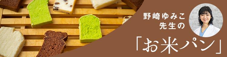 野崎ゆみこ先生の生米こうじパン講座