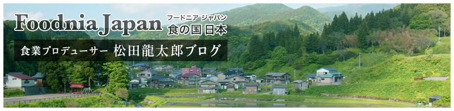 食の国日本〝食〟プロデューサー 松田龍太郎ブログ