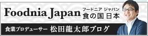 食の国 日本〝食〟プロデューサー松田龍太郎ブログ