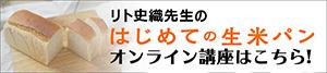 リト史織先生の生米パン講座(初級編)
