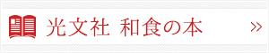 光文社 は和食の本