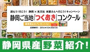 静岡ご当地『つくおき』レシピコンクール開催記念 静岡県産野菜紹介!