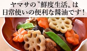 ヤマサの〝鮮度生活〟は日常使いの便利な醤油です!
