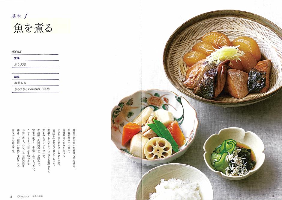第1章・和食の基本編では「煮る」「焼く」「揚げる」の調理法で、魚と肉、それぞれの代表的なメニューを紹介。主菜だけでなく、副菜、副々菜のレシピも一緒に掲載され