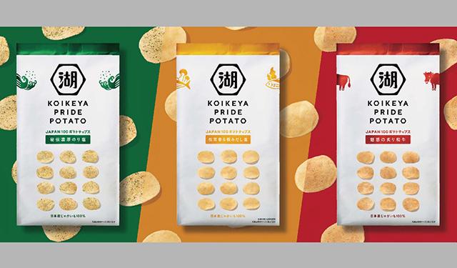 日本のポテトチップスの先駆者が そのプライドをかけた新商品