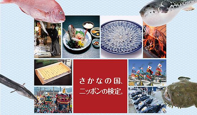 第8回日本さかな検定は全国9か所 6月25日(日)に開催です