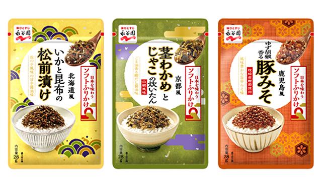 日本各地の味わいを炊き上げた ソフトタイプふりかけが新登場