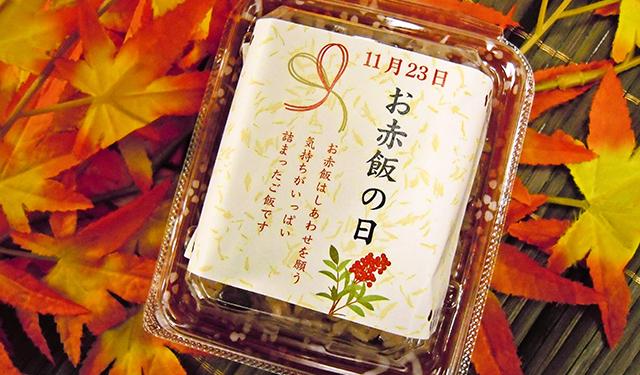 11月23日はお赤飯の日 お赤飯の無料頒布会を開催