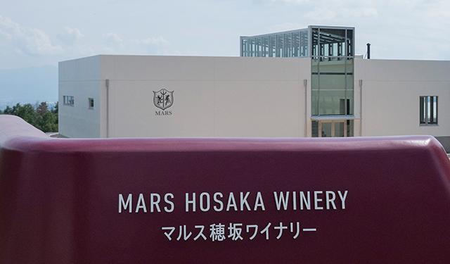 世界に通じるワインを目指して マルス穂坂ワイナリーがオープン